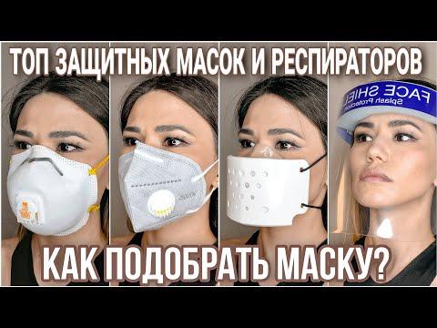 Защитная маска для