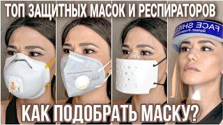 Защитная маска для лица Обзор защитных масок и респираторов Как правильно выбрать маску для лица