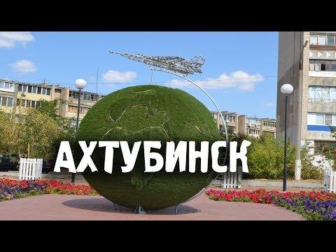 АХТУБИНСК\АСТРАХАНСКАЯ ОБЛАСТЬ\ГОРОДА РОССИИ\ПУТЕШЕСТВИЯ
