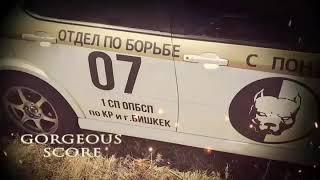 Отдел по борьбе с понтами Бишкек Смотра