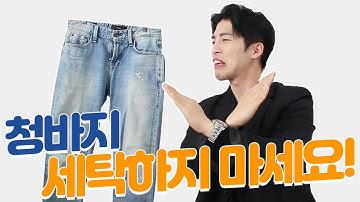 스타일 만큼 중요한 옷 관리 꿀팁 7가지!!(feat.청바지,옷다리기,바나나먹방)