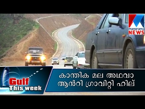 Magnetic hill in Salala   Gulf this week   Manorama News