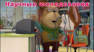 Мультфильм БАРБОСКИНЫ. Гена играем с Малышом. Мультфильмы 2017