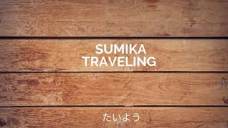 Traveling/sumika アカペラってみた