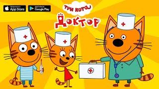 Три Кота: Доктор -  Детская игра от СТС!