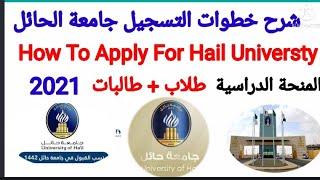 شرح خطوات التسجيل جامعة حائل المنحة الدراسيةHow To Apply For Hail Universty Scholorship