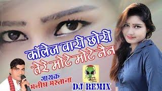 DJ Remix Rasiya // कॉलेज वाली छोरी तेरे मोटे मोटे नैन // मनीष मस्ताना 2019