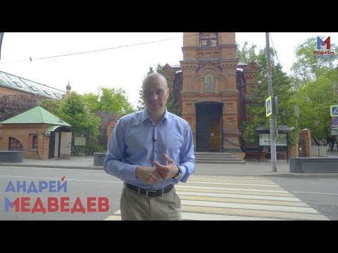 Андрей Медведев. Экскурсия по Савёловскому району.