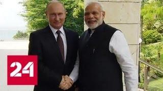 Путин: у России и Индии налажены хорошие военно-технические отношения - Россия 24