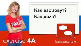 Simple phrases in Russian - Exercise 4A - КАК ВАС ЗОВУТ? КАК ДЕЛА? thumbnail