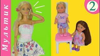 Мультик с куклами Барби и сестры в Соуляндии. Сестрички не хотят спать в садике. 2 серия