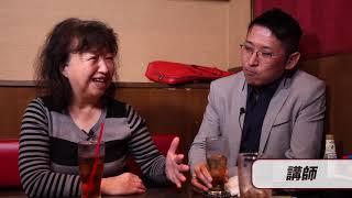 『夢を語るオッサン』第5夜 #01 ゲスト【大谷由里子】