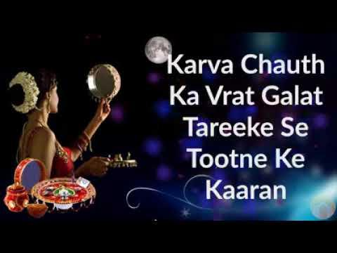 करवा चौथ व्रत कथा और पूजन विधि | karva Chauth Vrat Katha Aur Pujan Vidhi Vastu Shastra