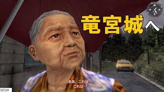 シェンムーI&II (2018 PS4) -発生条件- 1.山本家を探す老婆を助ける 2....