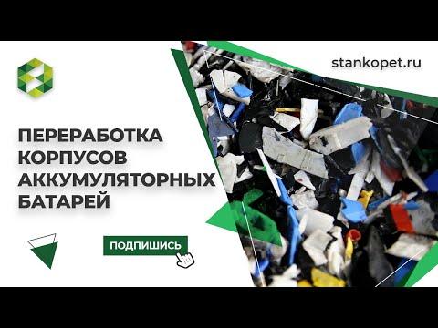 Переработка корпусов аккумуляторных батарей