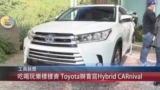 0401 粵 吃喝玩樂樣樣齊 Toyota辦首屆Hybrid CARnival