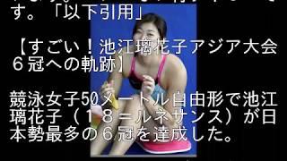 アジア大会競泳女子50メートル自由形で池江璃花子(18=ルネサンス)...