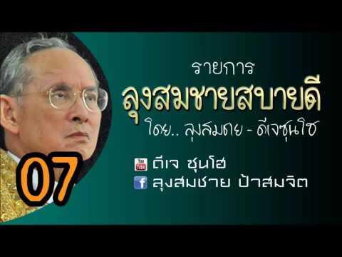 สารคดี 83 ปี ประกาศคณะราษฎร ฉบับที่ 1 ตอน ลุงสมชายพบขันทีคู่ใจ เปรมิกา