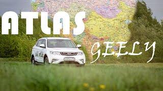 Geely Atlas 2019: машина для тех, кто ездил только на Lada.  Тест-драйв Джили Атлас...