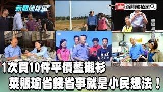 【精彩】1次買10件平價藍襯衫 菜販瑜省錢省事就是小民想法! thumbnail