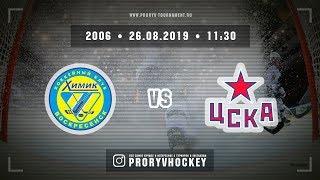 Химик - ЦСКА, 2006, 26 августа 2019, 11:30