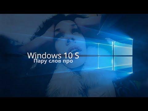 Пару слов про Windows 10s