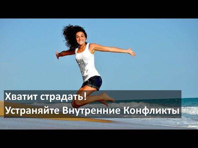 От страдания к счастью и просветлению | Хватит страдать! Устраняйте Внутренние Конфликты