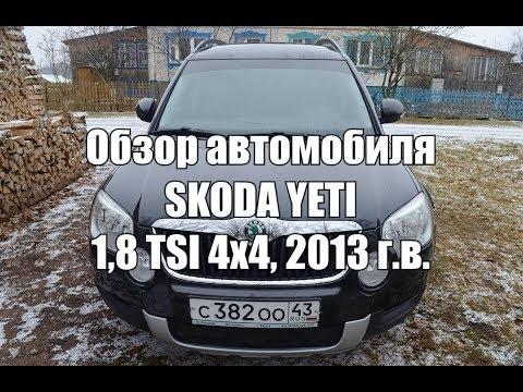 Отзыв об автомобиле Skoda Yeti 1.8 TSI 4x4, от реального владельца