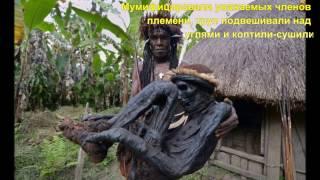 Жестокие традиции индонезийского племени