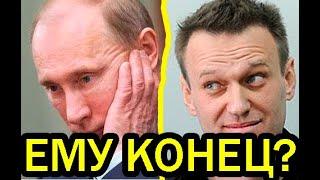 Путин ИСПУГАЛСЯ!   \