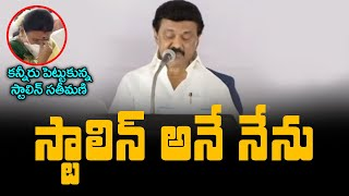 MK Stalin Takes Oath As Chief Minister Of Tamil Nadu || CM YS Jagan || Bezawada Media