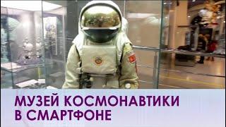 Музей космонавтики в смартфоне