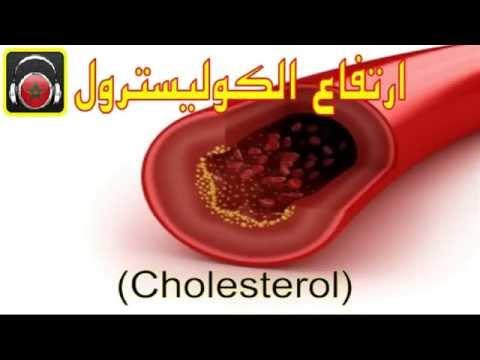 ارتفاع الكوليسترول (Taux de cholestérol élevé) مع الدكتور محمد لحليمي - 30_01_2014