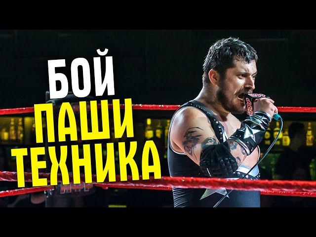 РЕСЛИНГ: ПАША ТЕХНИК VS ВАХНЕЕВ! Бой без правил и финал турнира НФР
