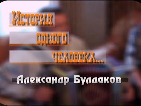 История одного человека. Александр Булдаков
