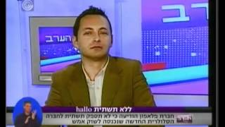 אלי דולב בראיון לערוץ 1, hallo חברת תקשורת חדשה