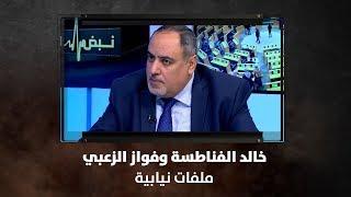خالد الفناطسة وفواز الزعبي - ملفات نيابية