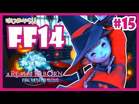 【FF14】#15🔽 ハロウィン気分が抜けないけど、第七西暦ストーリー始まるよ!【メインストーリー/Vtuber】