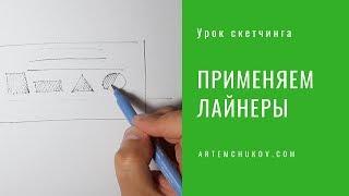 Как научиться рисовать лайнерами (линерами). Урок скетчинга.