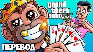GTA 5 Online Смешные моменты (перевод) #144 🎰 КАЗИНО ЛУИ И ДРОИД (ГТА 5 Онлайн от Vanoss)