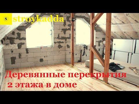 Деревянные перекрытия 2 этажа в доме
