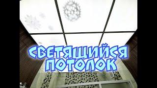 как сделать потолок из оргстекла
