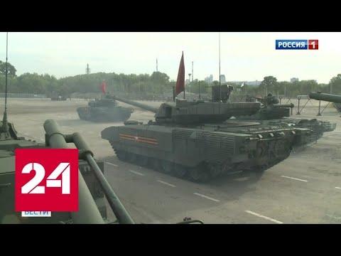 Часть улиц в центре Москвы перекрыли из-за репетиции Парада Победы - Россия 24
