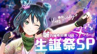【生誕祭SP🎉】城乃柚希の虜になってってー!41