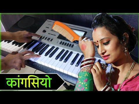KANGASIYO - Rajasthani Folk Song On Piano   Seema Mishra   Latest Rajasthani Hit Song   कांगसियो