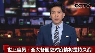 [中国新闻] 世卫官员:亚太各国应对疫情将是持久战 | 新冠肺炎疫情报道