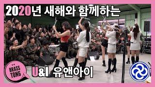 군부대 위문공연 레전드, 에일리 유앤아이 U&I 새해 …