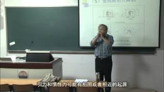北京师范大学:从爱因斯坦到霍金的宇宙 第2讲 弯曲的时空—广义相对...