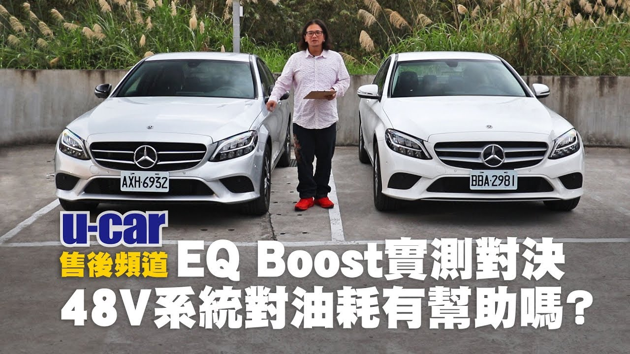 Download 【實測】48V對油耗有幫助嗎?U-CAR測給你看:C 200 EQ Boost vs. C 180總里程370km驗證   U-CAR 售後頻道 ( Mercedes-Benz 輕型複合動力 )