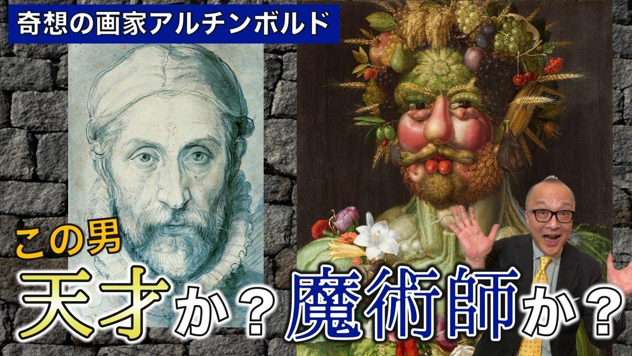 【食欲の秋】野菜で皇帝描いて怒られなかったの?【奇想の画家・アルチンボルドと神聖ローマ帝国皇帝・ルドルフ2世】